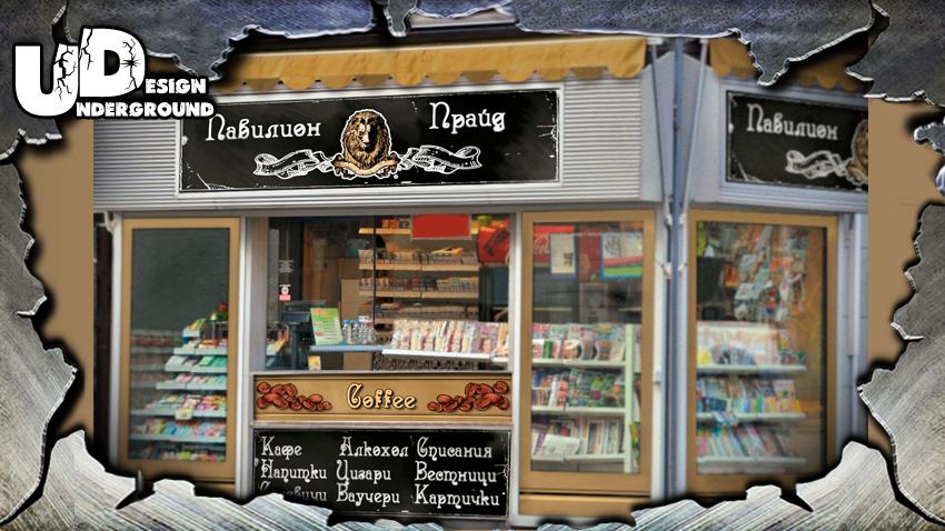 Underground Design - Креативни решения за реклама на вашият бизнес - Облепване на витрини на магазини, офиси, павилиони.